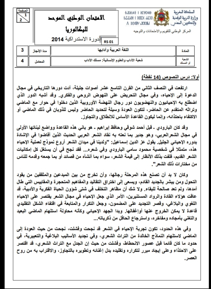 الامتحان الوطني الموحد للباكالوريا / اللغة العربية، مسلك الآداب، الدورة الاستدراكية 2014