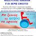 Πλαστικά καπάκια νερού για το 8ο αναπηρικό αμαξίδιο της δράσης συλλογής πλαστικών πωμάτων Ναυπλίου.