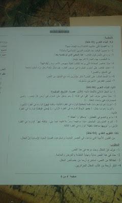 موضوع الغة العربية بكالوريا 2015 شعبة آداب و فلسفة