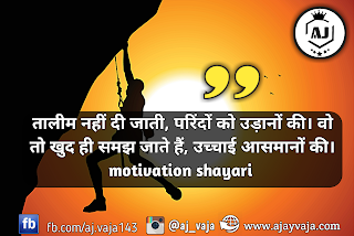 Hindi motivation shayari