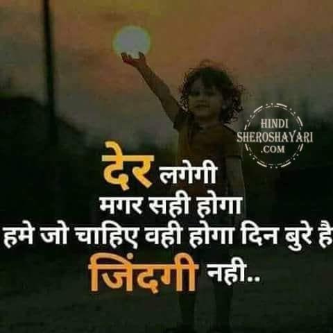 Der Lagegi Quotes in Hindi