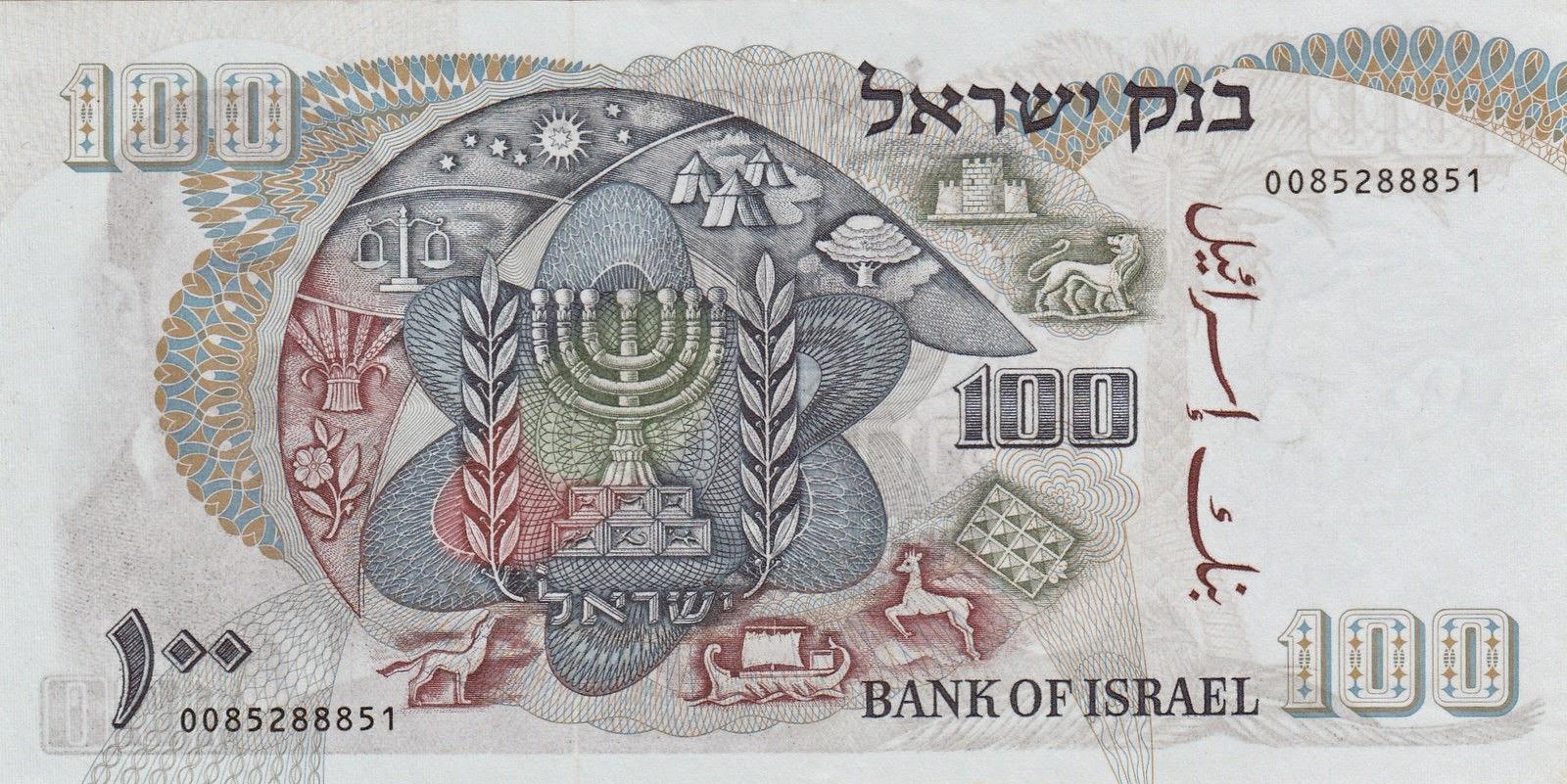 Israel Banknotes 100 Israeli Pounds 1968