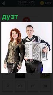 Девушка в концертной одежде и мужчина с баяном исполняют дуэтом свой номер