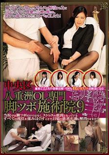 CLUB-312 Chuo Yaesu OL Senmon'ashi Pot Practitioner Council 9