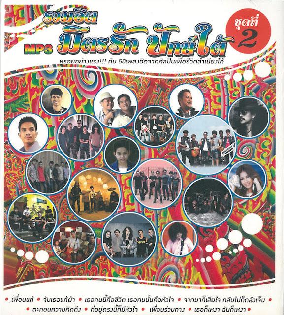 Download [Mp3]-[Hot New] หรอยหย่างแรง!!! กับ เพลงฮิตจากศิลปินเพื่อชีวิตสำเนียงใต้ รวมฮิต มิตรรักปักษ์ใต้ ชุดที่ 2 CBR@320Kpbs 4shared By Pleng-mun.com