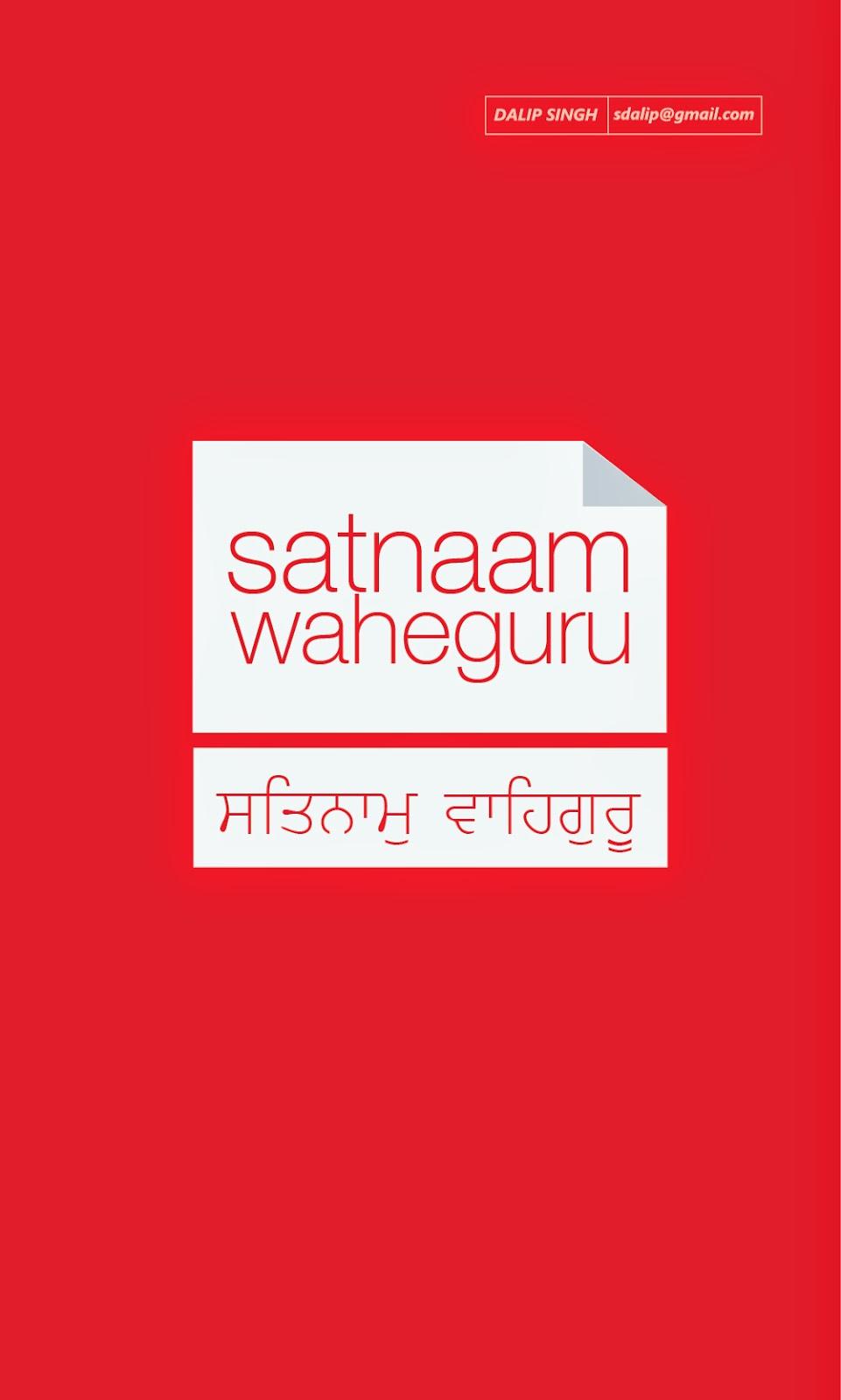 Satnaam Waheguru (Mobile Phone Wallpapers) | allaboutsikhi