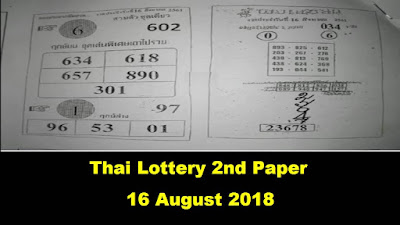 Thai Lottery 2nd Second Paper Full Magazine Tips 16 August 2018