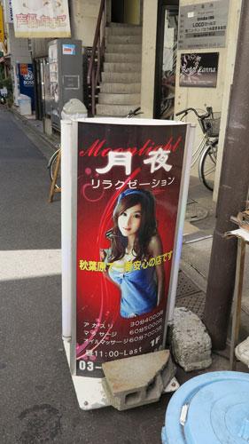 Soineya Cuddle Cafe Akihabara