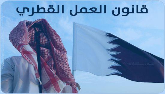 قانون العمل القطري
