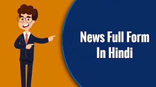 News Full Form In Hindi―News Ka Full Form