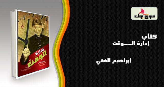 كتاب - إدارة الوقت - إبراهيم الفقي