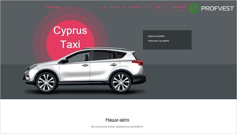 CyprusTaxi обзор и отзывы HYIP-проекта