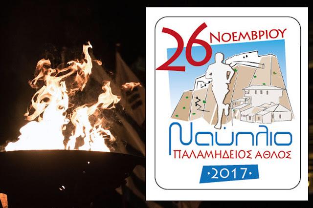 Ναύπλιο: Τι θα δούμε στην πρώτη Λαμπαδηδρομία του «Παλαμήδειου Άθλου 2017»