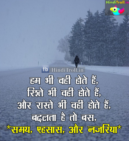 HIndi Quotes Inspirational Wallpaper | Motivational Time Hindi Picture