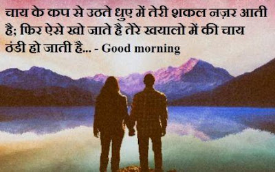 Good Morning Image with Shayari - chai ka cup