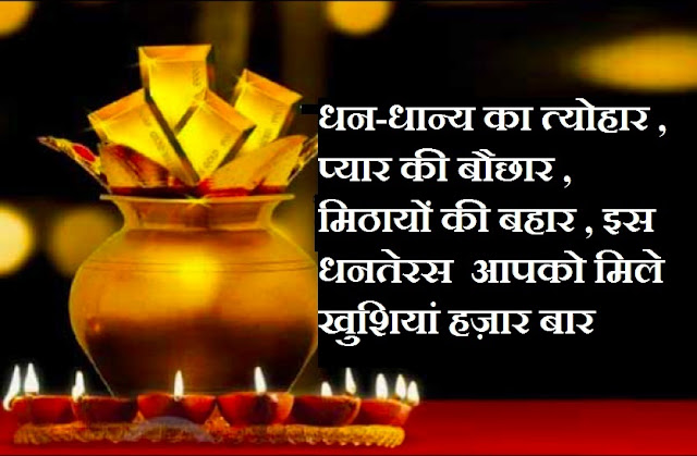 Happy Dhanteras Wishes for Whatsapp