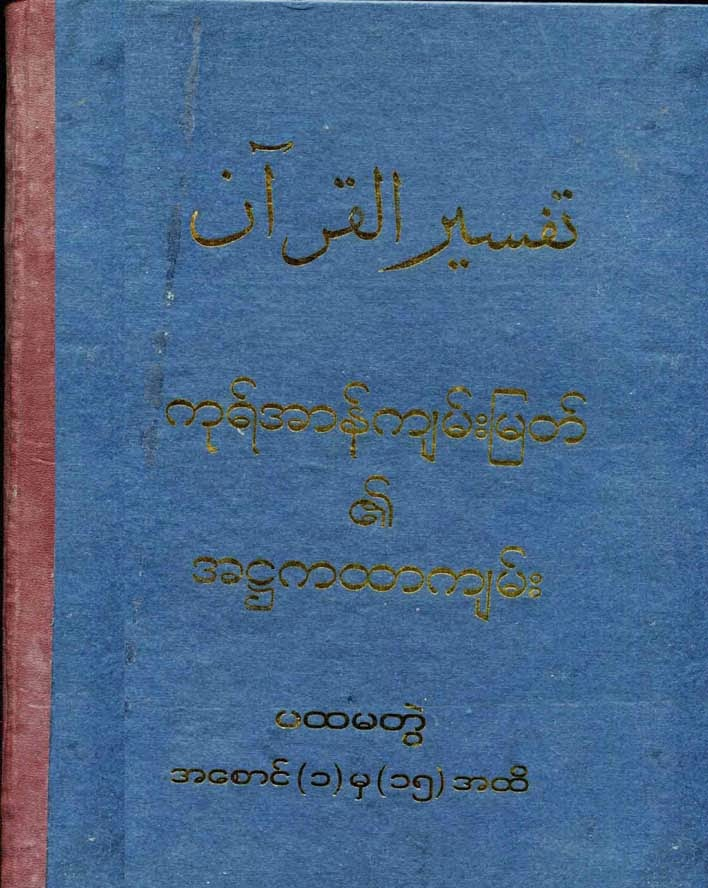 Al-Quran Translation by Haji U Kalu Vol 1 F.jpg