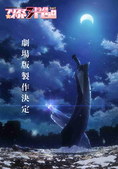 Fate/kaleid liner Prisma Illya the movie