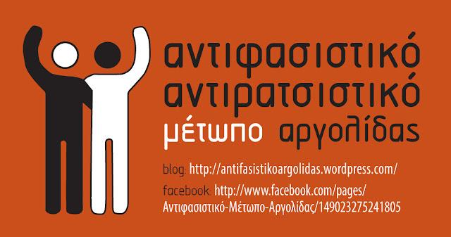 Ανοιχτή συνέλευση του Αντιρατσιστικού - Αντιφασιστικού Μετώπου Αργολίδας στο Ναύπλιο
