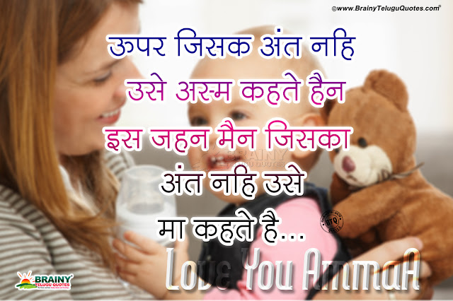 Very Nice Shayari Sms about Loving Mother,Maa Shayari,Maa ki Mamta Heart Touching Shayari on mother,Very Nice Shayari Sms about Loving Mother,Heart touching shayaris for mothers day in hindi,Mother day Shayari, Best Wishes mother day Shayari . Large Collection of Hindi, English And Urdu Shayari,Best mother Shayari,Best Wishes Mother day Shayari, Maa Shayari and Mother Shayari,Touching Happy Mothers Day Sms, Shayari in Hindi,Quotes on Mother in Hindi | Mom quotes | Maa Shayari - Poetry Tadka,Maa Shayari in Hindi Fonts, Mothers Messages in Hindi for Mothers Day Hindi Quotes, Mom Shayari from Daughter & Son, Sweet Mother Sms in Hindi, माँ शायरी हिंदी में, Mothers Day Wishes in Hindi for Children, Beautiful Mummy Shayari for Greeting Cards, Mom Sms in Hindi for Whatsapp & Facebook Friends. Happy Mothers Day