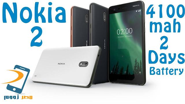 مواصفات وسعر الهاتف  Nokia 2 ذو البطارية العملاقة من نوكيا