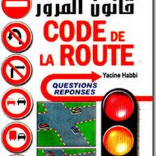 ملامح قانون المرور الجديد وتعرف على شرائح المخالفات