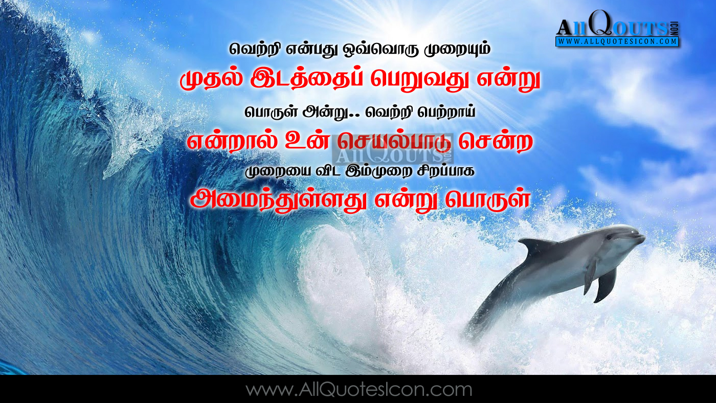 Inspirational Quotes In Tamil And English 3156999 Joyfulvoicesinfo