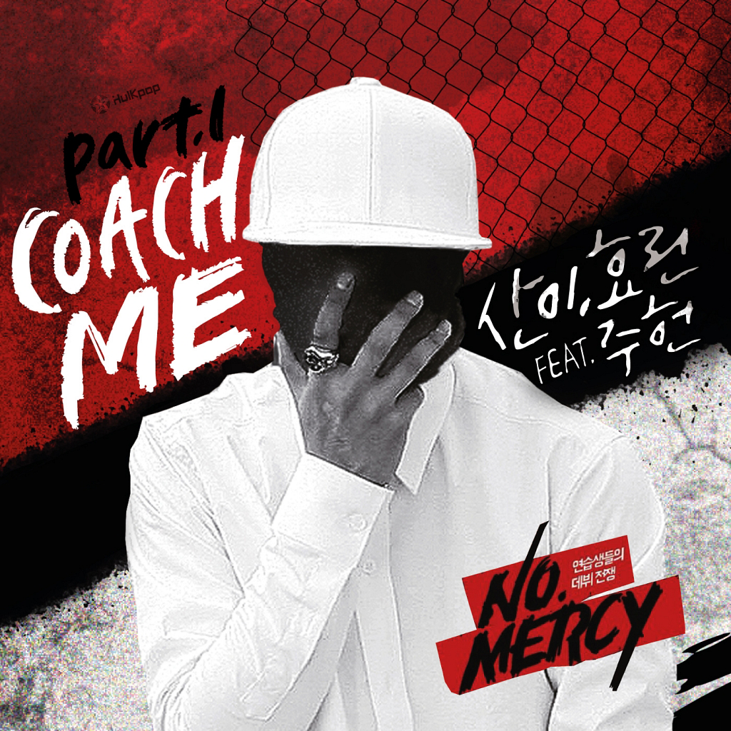 [Single] San E, Hyolyn – NO.MERCY Part 1