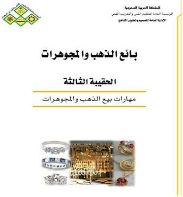 كتاب رائع لتعليم بيع وشراء الذهب والمجوهرات pdf