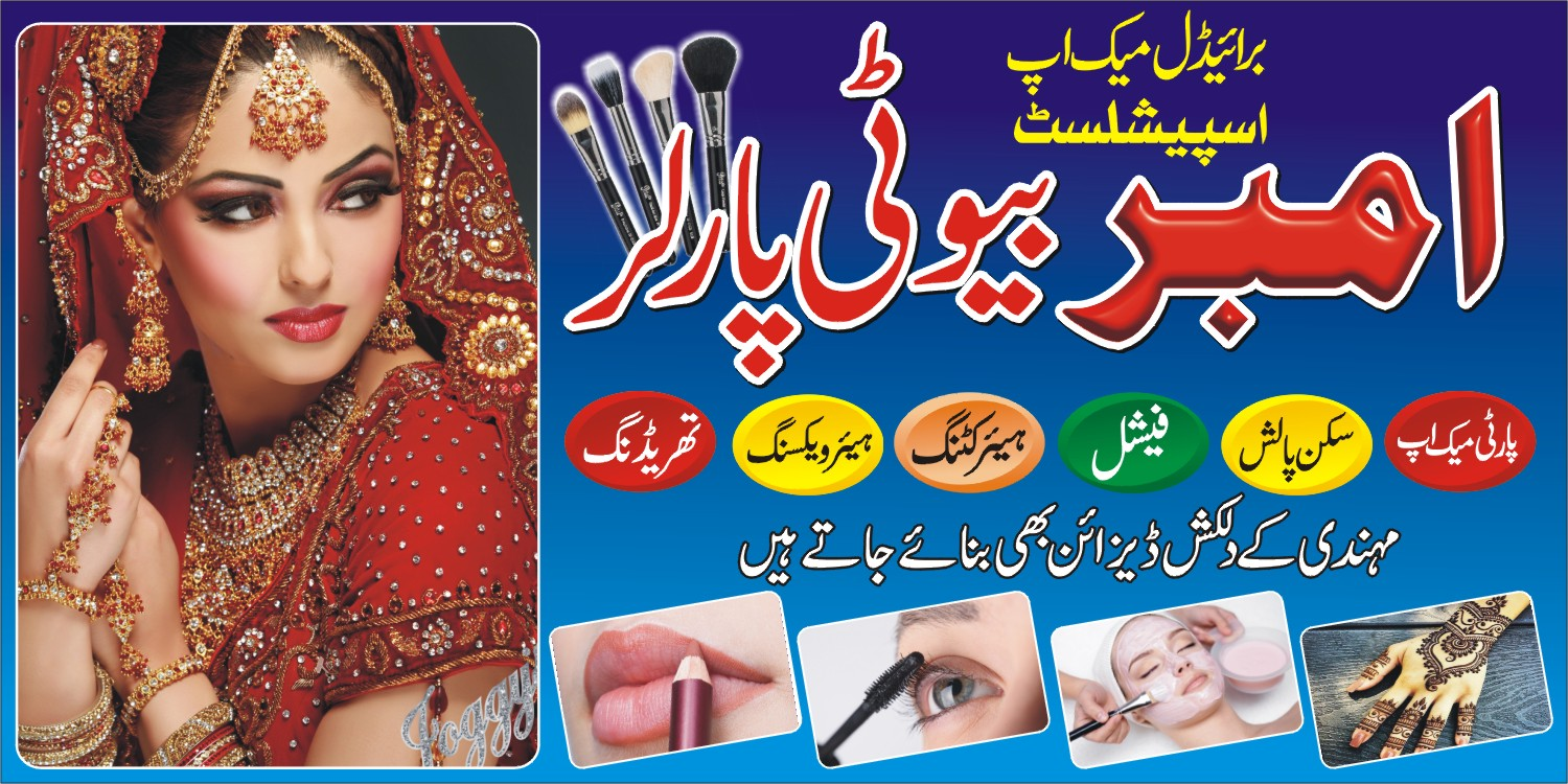 beauty parlour flex design  Beauty Parlour Poster Design | Siddiqui Printing