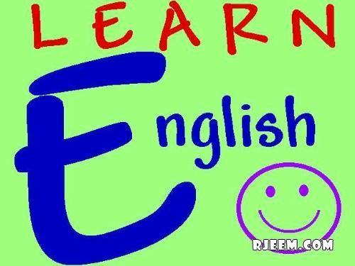 كيف تتعلم اللغة الانجليزية وكيف تصل فيها لمستوى مرتفع و الخطوات التى تتبعها بالتفصيل PIC-602-1350318369