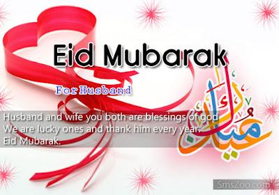eid mubarak sms in english for husband