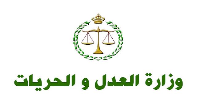 وزارة العدل والحريات بلاغ حول مباراة توظيف المحررين القضائيين من الدرجة الرابعة المجراة بتاريخ 08 يناير 2017 - الشطر الأول