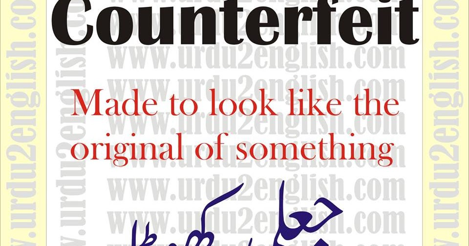 urdu 2 english  counterfeit meaning in urdu