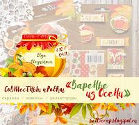 http://bellscrap.blogspot.ru/p/blog-page_5.html