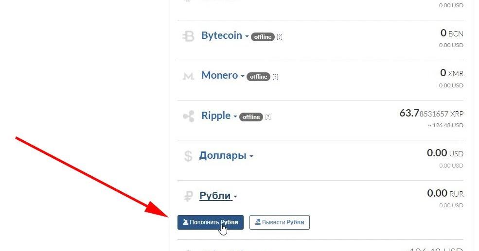 Инструкция как купить криптовалюту на Bittrex (на примере Siacoin)