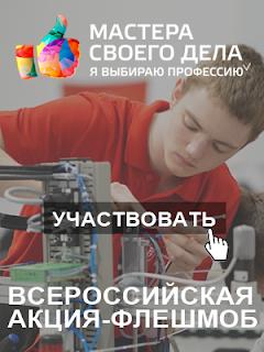 http://mastera.новости-школ.рф/