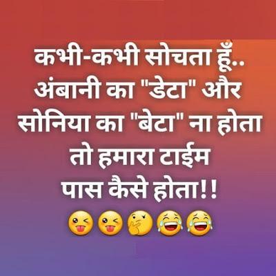 चाह कर भी हंसी नहीं रोक पाएंगे राहुल गांधी पर बने इन मजेदार चुटकुलों को पढ़कर, देखे मजेदार तस्वीरें