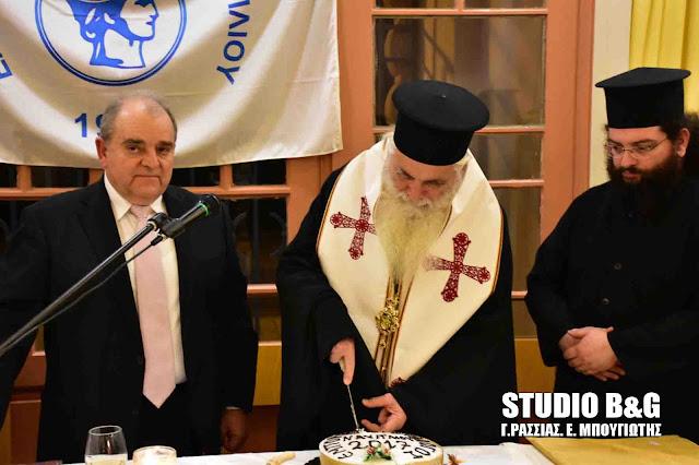 Ο Μητροπολίτης Αργολίδας έκοψε την πίτα του Εμπορικού Συλλόγου Ναυπλίου