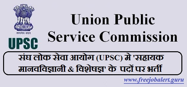 Union Public Service Commission, UPSC, Post Graduation, Specialist, freejobalert, Sarkari Naukri, Latest Jobs, upsc logo