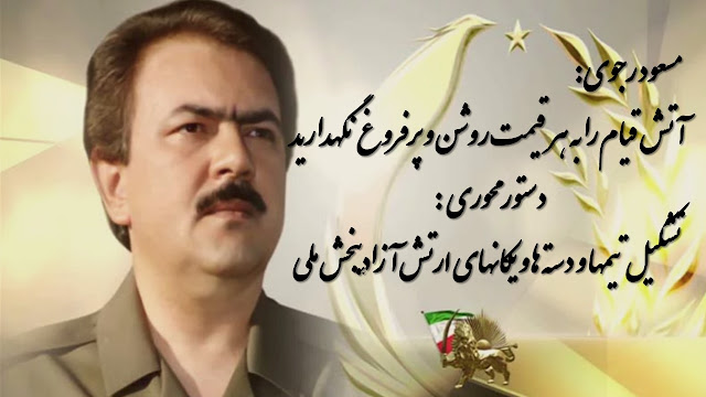 ارتش آزادیبخش ملی ایران شماره ۱-پیام رهبر مقاومت مسعود رجوی
