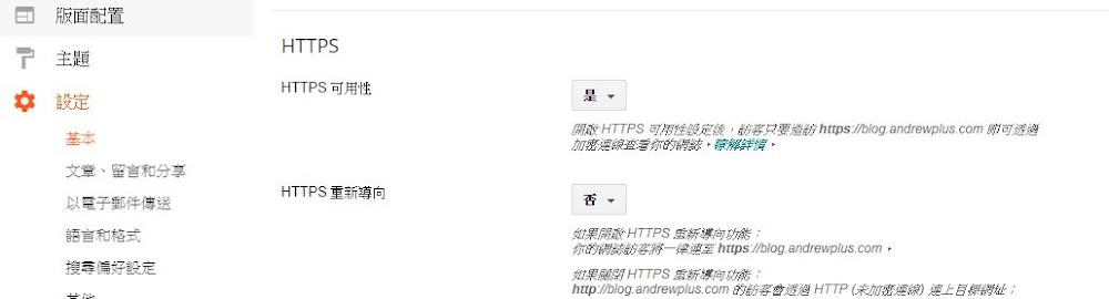 blogger自訂網域可使用https,更新dns cache方法