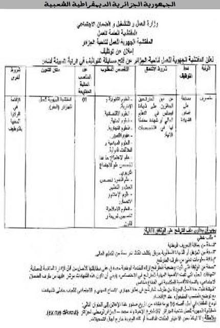 إعلان عن توظيف بالمفتشية الجهوية للعمل ناحية الجزائر العاصمة  -- جانفي 2019