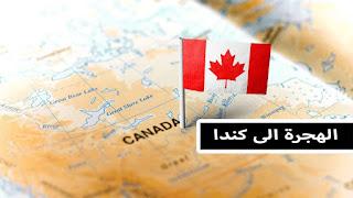 كيف تتم الهجرة الى كندا ؟