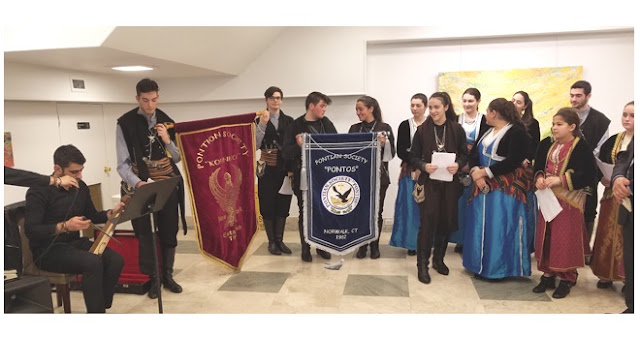 Εκδήλωση στην Νέα Υόρκη για τη Γενοκτονία του Ποντιακού Ελληνισμού