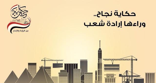 الأن : كلمة الرئيس السيسي في مؤتمر حكاية وطن اليوم الاربعاء 17-1-2018
