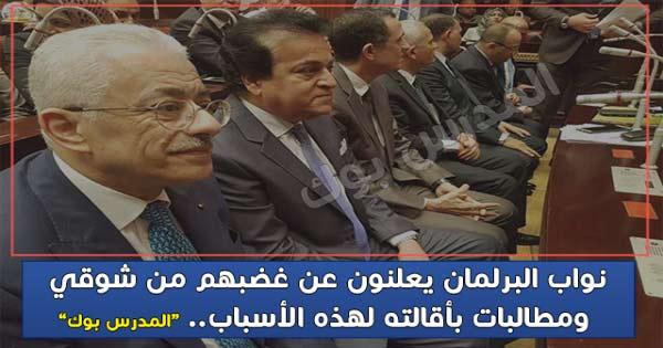 نواب البرلمان يعلنون عن غضبهم من شوقي ومطالبات بأقالته لهذه الأسباب