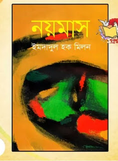 Noymash by Imdadul Haque Milon