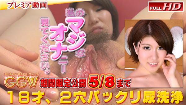 gachinco gachip313 せりか-別刊マジオナ107-