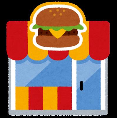 ハンバーガー屋のイラスト